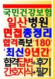일산병원 면접 국민건강보험공단