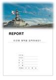레포트 표지 & 보고서 표지 v10