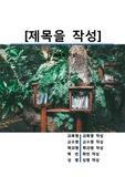 레포트 표지[오키나와,일본,문화,풍경,관광,여행]