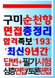 구미순천향병원 면접 구미 순천향대학교병원 구미병원 필기시험 심층 토론 순천향대병원