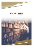 #20181107C, A+,독서, 책, 논술, 도서관, 독후감, 논평, 글, 글쓰기, 책읽기, 도서관, 학교, 학원, 문학, 작가,