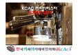 한국커피아카데미협의회 커피바리스타 자격검정절차