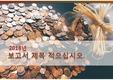 #20181114M,저축, 투자, 사업, 은행, 적금, 예금, 상환, 상담, 금융, IMF, 신용, 여가, 종자돈, 저금, 동전, 지폐, 씨드머니, 자금, 현금, 부동산,