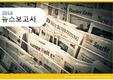 20181119K, 신문, 정보, 매거진, 잡지, 독서, 책, 여가, 휴식, 여유, 지식, 티타임, [울라라폼], 토론, 논술, 독서지도, 도서관, 독서실태, 학원, 신문, 정보, 매거진, 잡지, 독서, 책, 여가,..