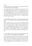 한국수자원공사 운영직 6급 자기소개서 + 역량기술서 + 면접질문