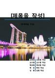 레포트 표지[싱가폴,문화,풍경,관광,여행]