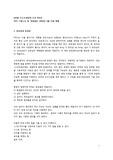 [서평] 초고속성장의 조건 PDCA
