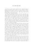 기행문 - 독서 기행 (이청준 생가)