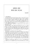 교회와 성당 - 현장 답사 보고서 - 종교사회학