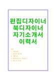 편집디자이너 자기소개서 북 디자인 자소서 합격샘플