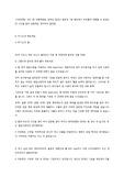 삼성SDS-최종면접-직무