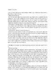 CJ헬로비전 합격 자기소개서