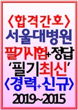 서울대병원 서울대학교병원 필기시험