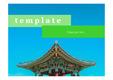 건축ppt템플릿 한국의 건축물