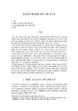 인성교육 활성화 보고서