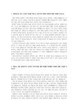 2018 하반기 SK이노베이션 합격자소서
