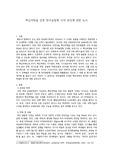 창의융합형인재양성 보고서