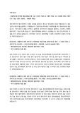 한국지역정보개발원 직원채용 자기소개서 + 역량기술서 + 면접질문모음