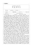 서울시립대 편입학 전자전기 컴퓨터공학부 학업계획서