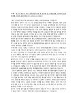 원광대학교 '남북한관계와 통일'과목 레포트, 본인이 한국의 최고 정책결정자라면 현 남북한 및 국제정세를 고려하여 남북관계를 어떻게 설정하겠는가? 그리고 그 이유는?