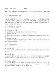 사회복지 '청소년복지' 과제 (청소년 개별상담의 개념과 목표를 설명하고, 청소년 개별상담의 개입과정 및 전략, 개별상담을 통한 기대효과를 서술하시오.)