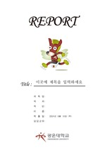 [<strong>광운</strong><strong>대</strong>]아이스하키 <strong>표지</strong>