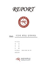 [<strong>광운</strong><strong>대</strong>]장학금받는 <strong>표지</strong>