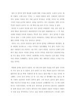 [한국근현대사의 이해] 서대문형무소관람기