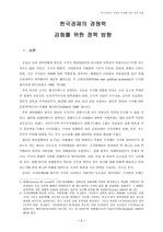 [경제학]【A+】한국경제의 경쟁력 강화를 위한 정책 방향