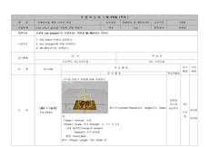 [3d max,디자인,인테리어,교육,교안]3d max 4개월차 교안