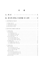 한국의 FTA 추진현황 및 전략