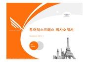 투어익스프레스 회사소개서 (광고유치용)