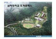 삼척대학교 도계캠퍼스 현상안 자료