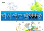 200종 다이어그램[ppt배경,파워포인트]