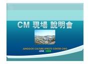 중곡동 문화체육센터 건설사업관리용역 수행사례