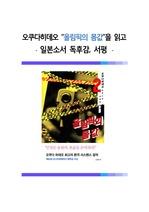 [ 일본소설 독후감, 서평 ] 오쿠다히데오 올림픽의몸값 - 줄거리 요약 및 감상평, 서평