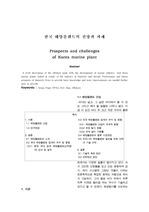 한국 해양플랜트의 전망과 과제