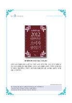 2012 대한민국 소비자 생각읽기