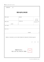 <strong>행정</strong>사업무신고확인증 [안전<strong>행정</strong>부 <strong>행정서식</strong>]
