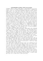 안톤체홉-갈매기 감상문