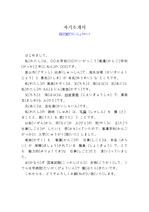 일본어 교양  간단한 자기소개서