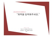 [<strong>PPT</strong> <strong>템플릿</strong>] 심플하고 고급스러운 <strong>PPT</strong> 양식 배경 디자인 <strong>템플릿</strong> 패키지 122