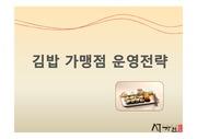 김밥 가맹점 운영 전략