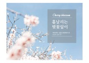 벚꽃엔딩 - <strong>예쁜</strong> <strong>PPT</strong> 템플릿 - 벚꽃, 핑크, 깔끔한