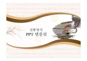 [<strong>PPT</strong> 템플릿] 전통 문화 <strong>양식</strong> <strong>PPT</strong>