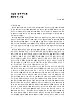 <덧없는 행복 루소론 환상문학 서설-10. 문학과 환상>  토도로프 [요약정리 by 숙명여대]