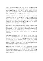 나의 문화유산답사기 9 서울편(1) 유홍준 독후감 서평(역사기행 역사)!!!!!