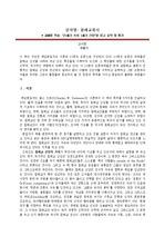 침례교회사 독서보고서-21세기속의 1세기신앙