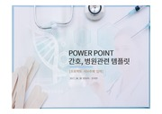 [<strong>PPT</strong>연구소] 간호 의사 <strong>병원</strong> 관련 <strong>ppt</strong> <strong>템플릿</strong>