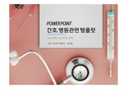 [<strong>PPT</strong>연구소] <strong>병원</strong> 의사 간호 관련 <strong>ppt</strong> <strong>템플릿</strong>